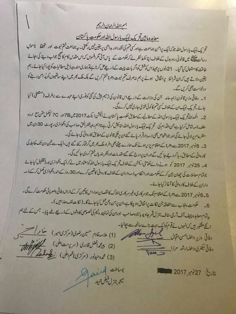 Text Of Agreement Signed With Protesters Pakistan Thenews