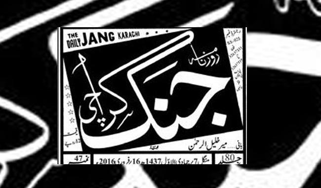 Image result for Jang