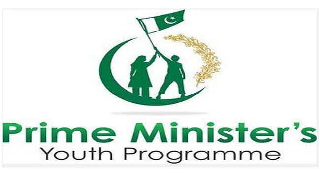 PM's Youth Skill Development Scheme