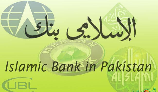 Islamic banks concerned over levy of minimum tax