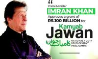 Kamyab Jawan Program to help meet target of one million jobs, seminar told