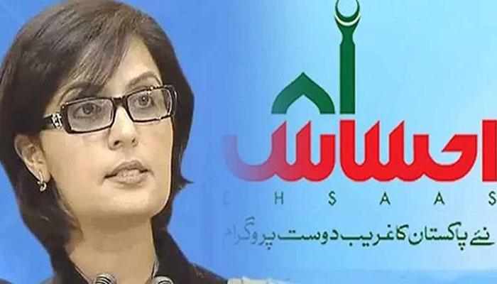 'Ehsaas Tahafuz to be upscaled to 14 tertiary care hospitals soon'