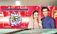 Mehreen Jabbar returns to small screen with two Eid telefilms