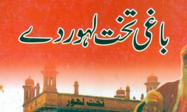 Prisoners of takht Lahore