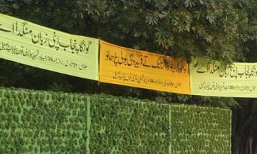 In the name of Punjabiyyat