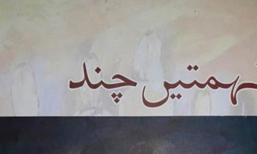 The art of Urdu prose