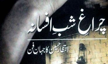 A habit called Intizar Husain
