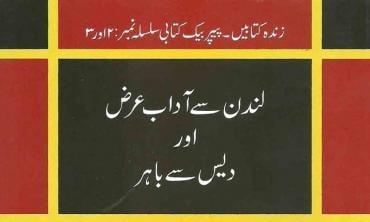 Urdu's unsung hero