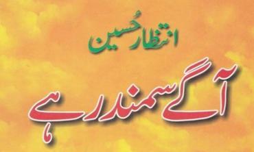 The cyclical world of Intizar Husain