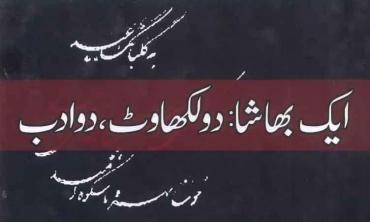 Urdu or Hindi