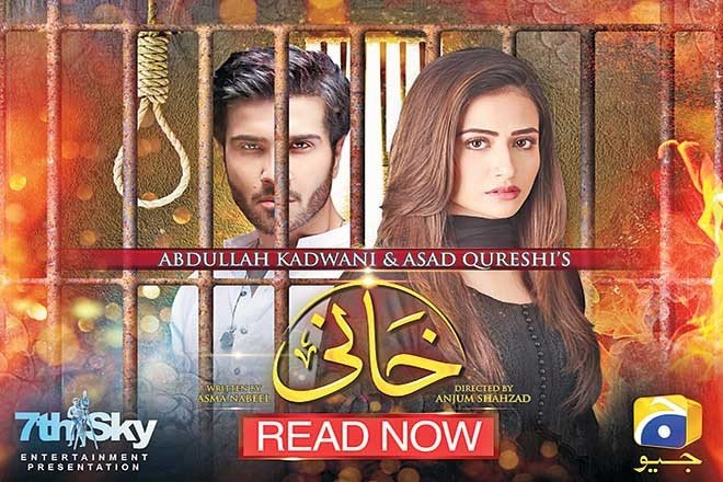Khaani concludes on a high note