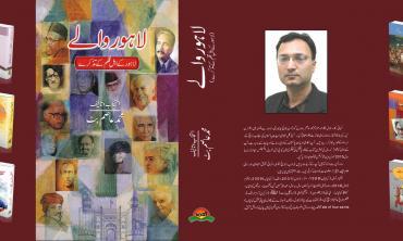 Memoirs of Lahore