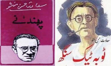 Manto and the poetics of anti-colonialism