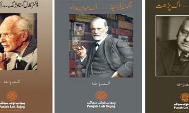 Reading psychologists in Punjabi