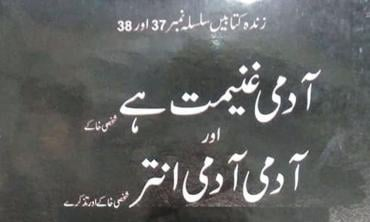 A Seraiki in love with Urdu