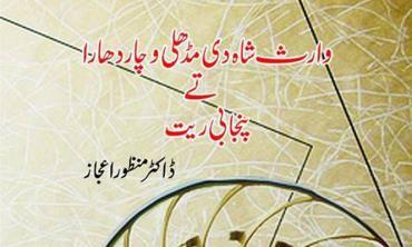 Deciphering Waris Shah's Heer