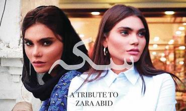 In loving memory of Zara Abid