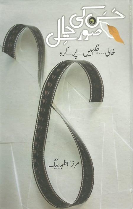 Mirza Athar Baig