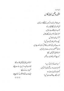 Zahid imroz poem