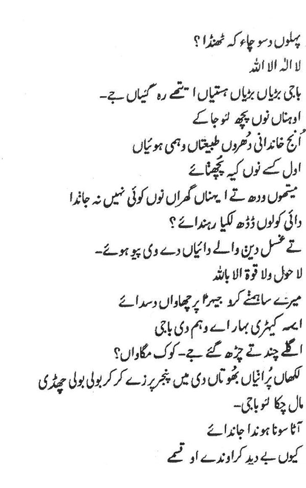 Moazzam poem