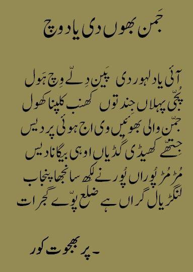 Poem_Prabhjot Kaur
