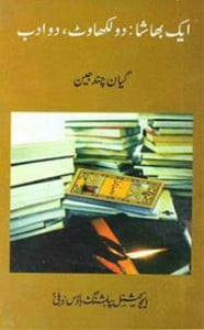 Gyan chand book