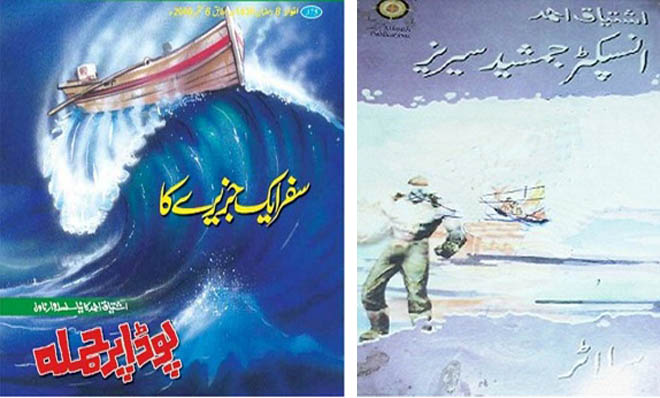 Yoda-Par-Hamla-by-Ishtiaq-Ahmed copy