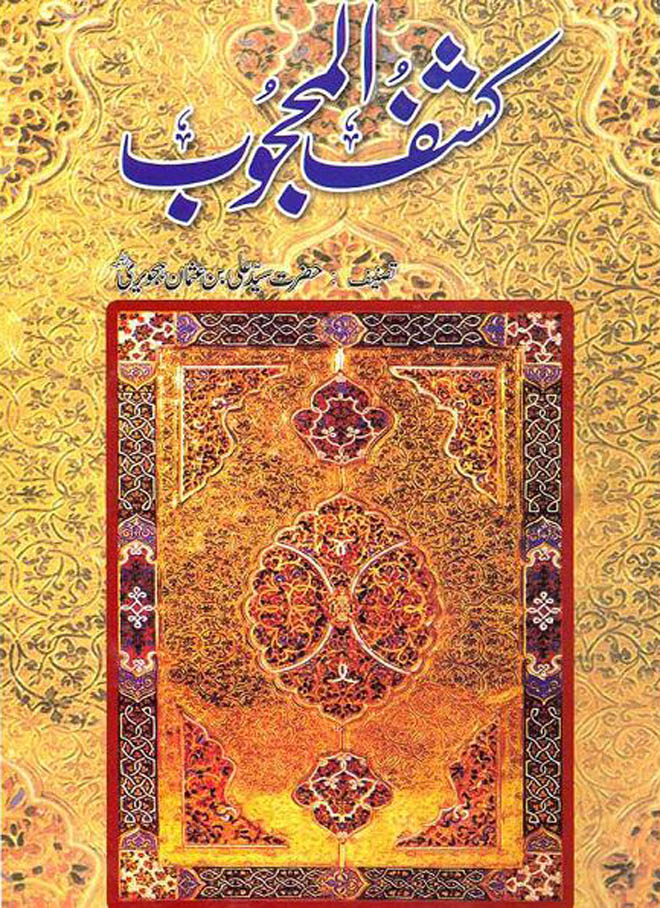 Data Sahib's seminal work on Sufism, Kashf al-Mahjub (Revelations of the Veiled), written in 11th century, is said to be the first Persian treatise on the subject.