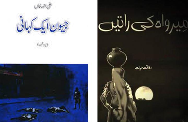 moh hanif books