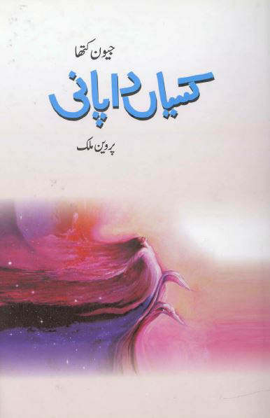 KassyaaN Da PaaNi_Book Cover