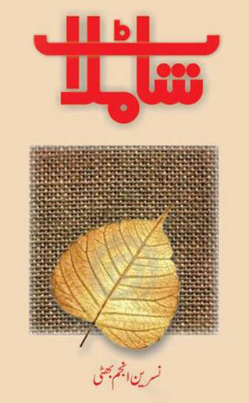 Shamlaat_Book Cover1