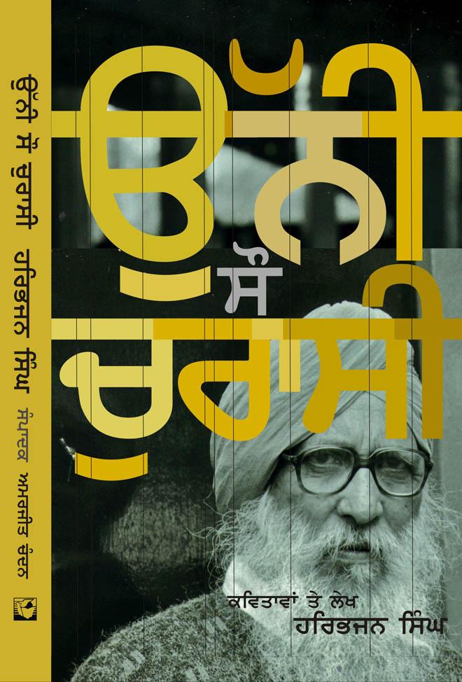 Uni Sau Churasi by Harbhajan Singh-Front Cover-Design Gurvinder Singh