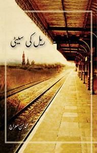 salim-ur-rehman 2