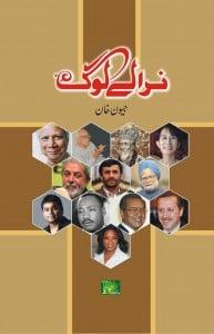 Altaf asad -- 3