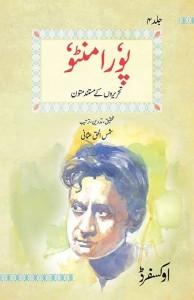 Nasir Abbas 4