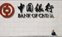 Bank of China coming to Pakistan soon