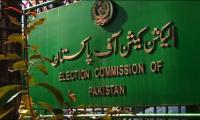 ECP puts ban on recruitments in public sector