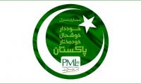 Pakistan Election 2018: List of PMLN candidates for General Election 2018