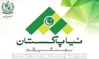 Registration for Naya Pakistan Housing Programme begins