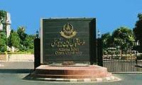 Allama Iqbal Open University inaugurates world class IT data center