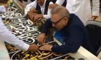 Watch: President of Pakistan stitches Ghilaf-e- Kaaba using gold threads