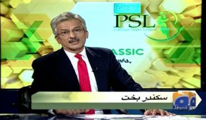 PSL Classic  - Quetta Gladiators vs Peshawar Zalmi - 15 February 2019   GEO SUPER