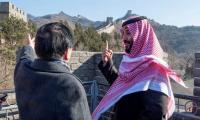 Saudi Crown Prince Mohammad Bin Salman visits Great Wall of China