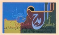 Islamic Calligraphy: The art of spiritual world