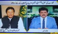 PM Imran, finance team answer questions about asset declaration, taxes in Geo News Special Transmission