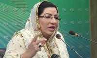 PM Imran's US visit will promote a softer image of Pakistan: Firdous
