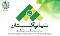 Naya Pakistan Housing Scheme registration in full swing, last date November 15