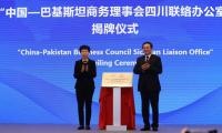 Sichuan Liaison Office of the China-Pakistan Business Council launched to promote trade ties